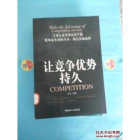 特价让竞争优势持久:全球企业管理培训手册9787500828990艾文