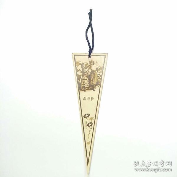 50年代书签:藏族舞(相片式三角书签)