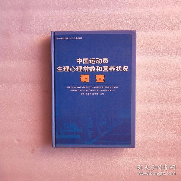 中国运动员生理心理常数和营养状况调查