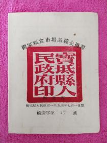国家粮食市场品种交换证 (天津市宝坻县人民政府印)