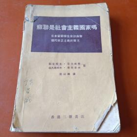 苏联是社会主义国家吗?——日本留苏学生谈苏联现代修正主义的实况