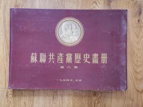 1954年苏联共产党历史画册(第8册)目录及27图全