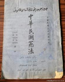 中华民国宪法(民6)