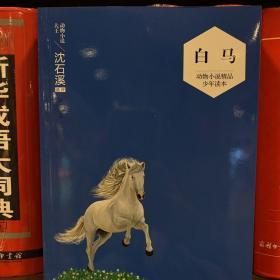 动物小说精品少年读本 白马