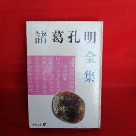 诸葛孔明全集:附评传