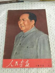 人民画报 1970年 1期 总259期