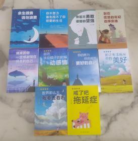 青少年励志书籍《你不努力没人给你想要的生活 别在吃苦的年纪选择安逸 余生很贵请勿浪费等》全十册一套