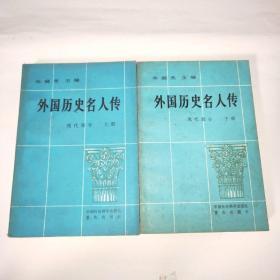 外国历史名人传(现代部分)(上下册)