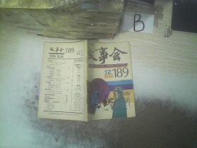 故事会1993 12   ..