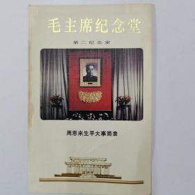 毛主席纪念堂第二纪念室