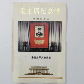 毛主席纪念堂第四纪念室
