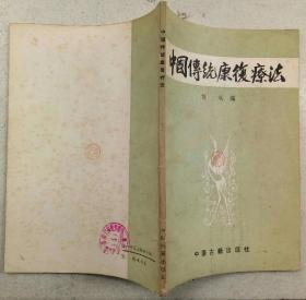 中国传统康复疗法