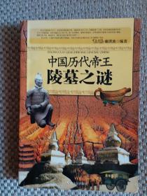 中国历代帝王陵墓之谜(2009年第二版)