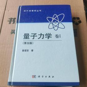 量子力学 卷1:第5版