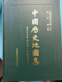 中国历史地图集八册全