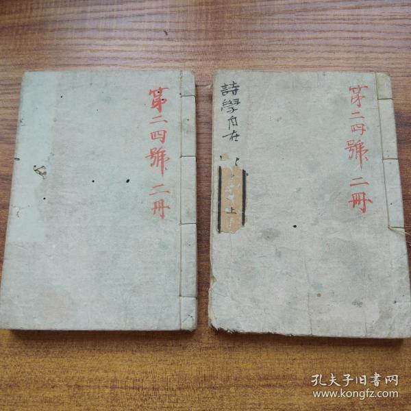 和刻本《  诗学自在》2册全     诗文用锦词     多首古诗     文化己巳年(1809年)新镌