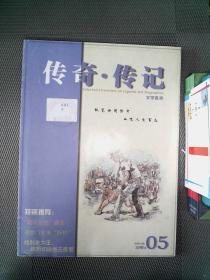 传奇传记 文学选刊 2018.05