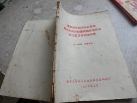 更高地举起毛泽东思想伟大红旗、为继续突出政治、坚决执行五项原则而斗争     库2
