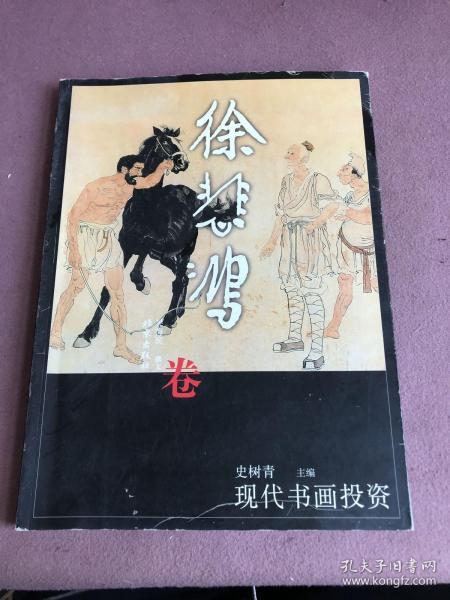 现代书画投资:徐悲鸿卷