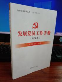 发展党员工作手册(新编本)
