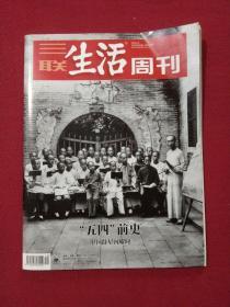 三联生活周刊2019年第18期