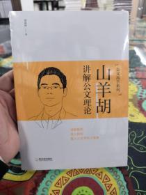 山羊胡公文讲堂系列:讲解公文理论
