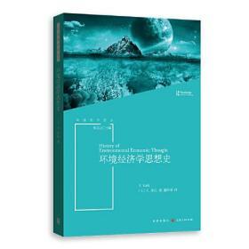环境经济学思想史(环境哲学译丛)