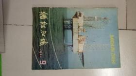 舰船知识 1980年第9期