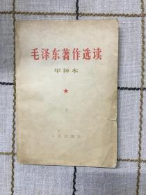 毛泽东著作选读  甲种本下