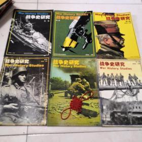 战争史研究(1、2、3、5、7、8)六本合售