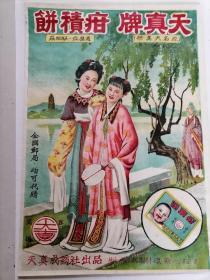 广州老药厂广告海报(50年代公私合营时期)尺寸:27*38cm