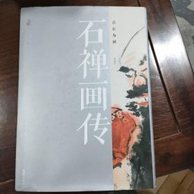 石禅画传(点石为禅).
