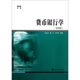 特价商学院文库:货币银行学范从来、姜宁、王宇伟