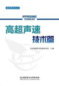 海鹰智库丛书——高超声速技术篇