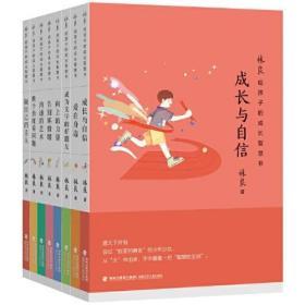 林良给孩子的成长智慧书(全8册)