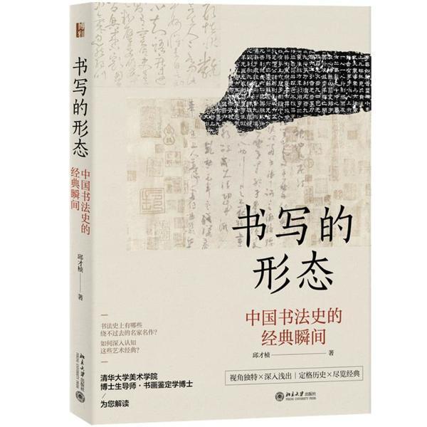 书写的形态中国书法史的经典瞬间