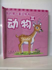 我的第一套立体书:动物