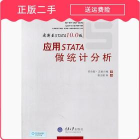 二手应用STATA做统计分析 劳伦斯.汉密尔顿 重庆大学出版社