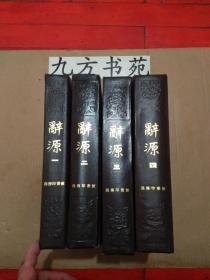 辞源(修订本)全4册
