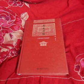 有无之境:王阳明哲学的精神扫码上书实物拍图片请看清图片在下单