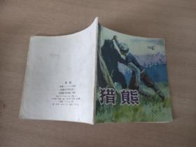 猎熊 (彩色连环画)