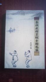 慕侠武馆器械套路选编