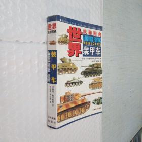 世界武器图典:装甲车