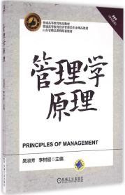 管理學原理吳淑芳機械工業出版社9787111540281