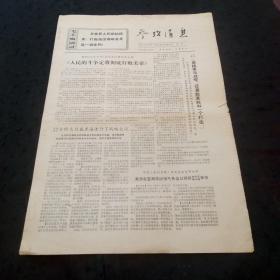 参考消息(1971年8月9日)