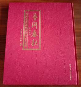 普洱春秋:普洱老茶系列暨茶书书法集