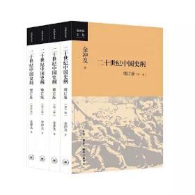 二十世纪中国史纲(新版 全4册) 金冲及
