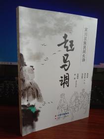 宾川汉族民间长诗《赶马调》