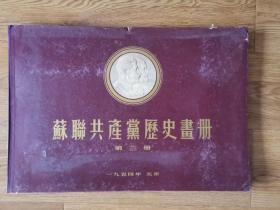 1954年苏联共产党历史画册(第三册)目录及34图全