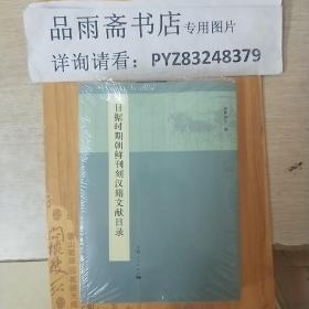 日据时期朝鲜刊刻汉籍文献目录.